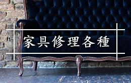 家具各種修理
